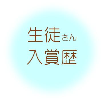 生徒さん受賞歴