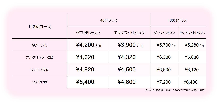 【HP】≪レッスン料≫月2回