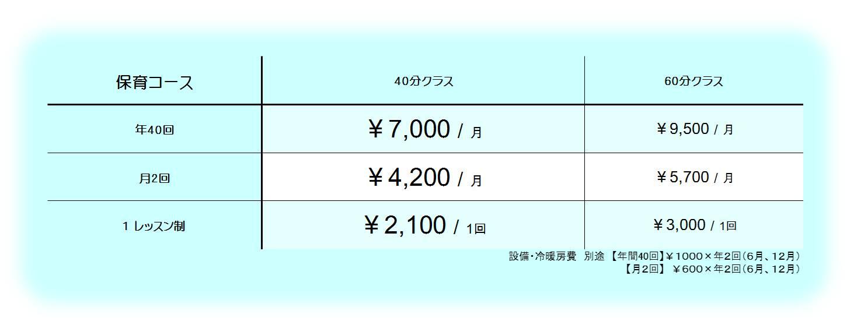 【HP】≪レッスン料≫保育・ポピュラー